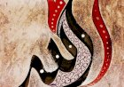 Understanding Allah  Through His names and attributes