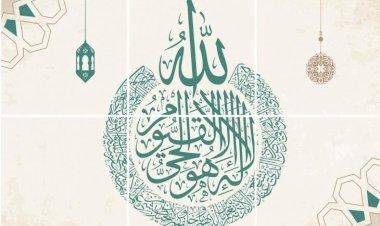 Āyat al-Kursī: The Throne Verse