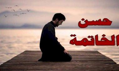 Ḥusn al-Khātimah: The Beautiful Ending of Life